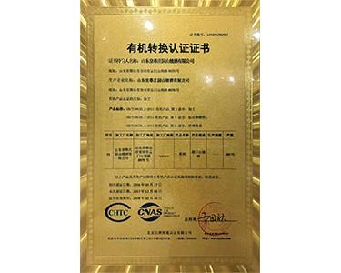 有机转换认证证书-加工(敞口山楂酒)