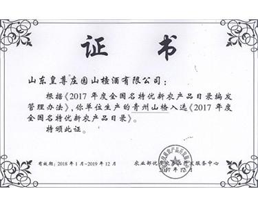 2017年度全国名特优新产品农业目录-青州山楂