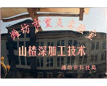 潍坊市重点实验室(山楂深加工技术)