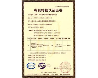 有机转化认证—植物生产(山楂800T)
