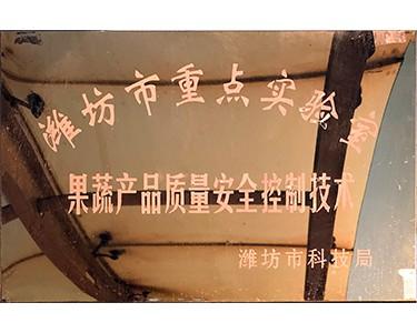 潍坊市重点实验室(果蔬产品质量安全控制技术)
