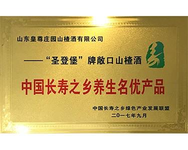 中国长寿之乡养生名优产品