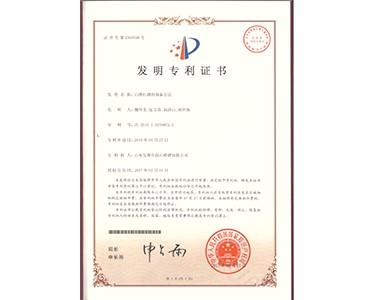 发明专利证书—山楂红酒