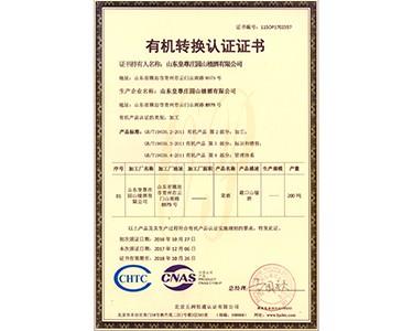 有机转化认证—加工(敞口山楂酒)