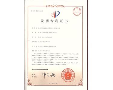 发明专利-山楂酶解制备澄清山楂汁