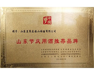 山东节庆用酒推荐品牌