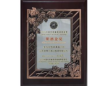 2018年中国优-质葡萄酒挑战赛果酒金奖