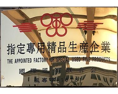 国际风筝联合会指定专用精品生产企业