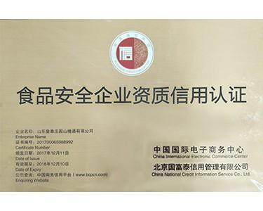 食品安全企业资质信用认证
