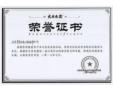 """""""大国食安""""荣誉证书"""
