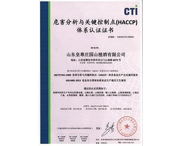 危险分析与关键控制点(HACCP)体系认证证书