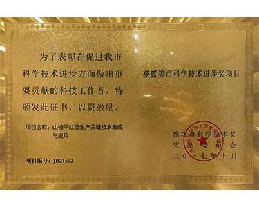 潍坊市科学技术进-步奖项