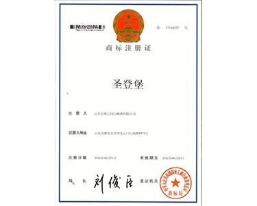圣登堡商标注册证