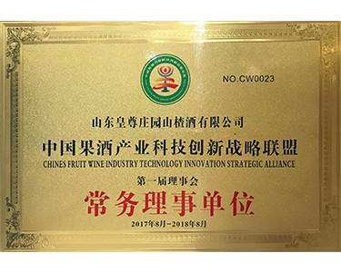 中国果酒产业科技创新战略联盟常务理事单位
