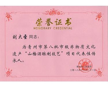 非物质文化遗产传承人(刘大圣)