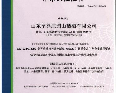 42、危险分析与关键控制点(HACCP)体系认证证书