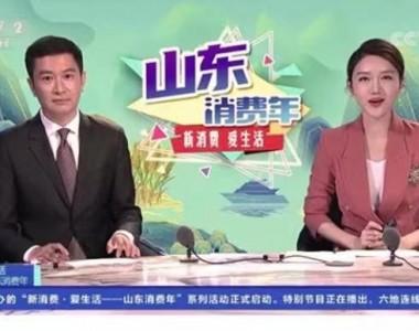 """圣八礼山楂酒亮相""""新消费•爱生活—山东消费年""""活动"""