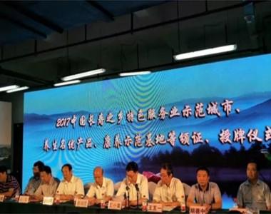 杭州,中国长寿之乡养生名优产品授牌仪式