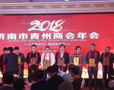 济南,圣登堡山楂干红受邀参加济南青州企业商会活动