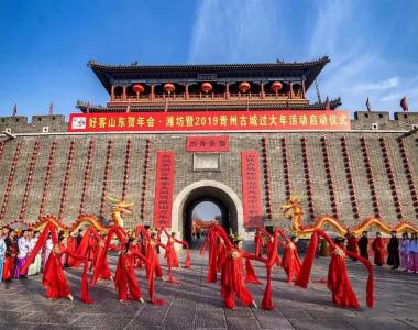 """我型我秀·相聚古城——""""圣登堡杯""""青州古城短视频大奖赛征集启事"""