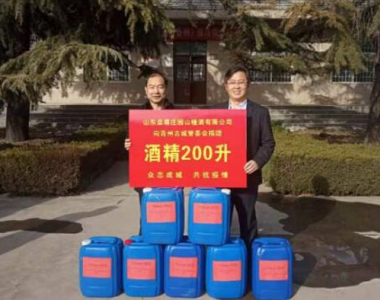 同舟共济 共守家园 | 皇尊庄园向青州古城管委会捐赠防疫物资