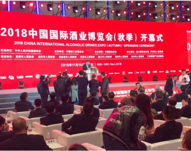 圣八礼亮相2018年中国国际酒博会,与世界名酒共舞